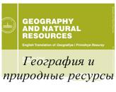установить журнал география и природные ресурсы работа вполне отвечает